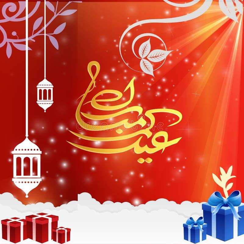 Eid穆巴拉克节日装饰背景 皇族释放例证