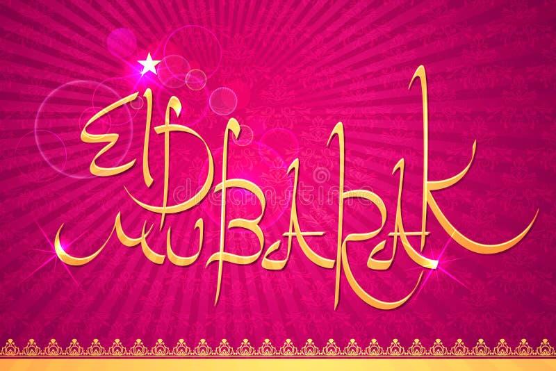 Eid穆巴拉克 向量例证