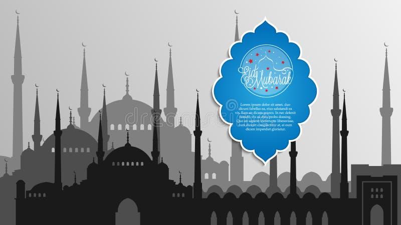 Eid穆巴拉克清真寺剪影 向量例证