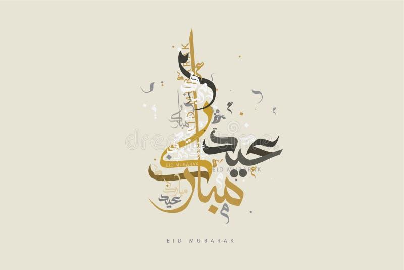 Eid穆巴拉克用招呼的祝愿的阿拉伯语 免版税库存图片