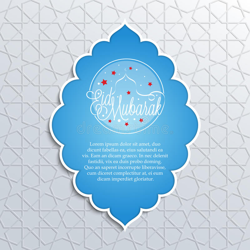 Eid穆巴拉克贺卡设计 库存例证