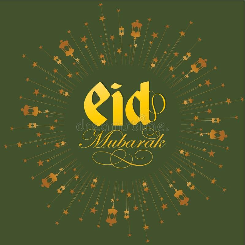 eid πρότυπο του Mubarak διανυσματική απεικόνιση