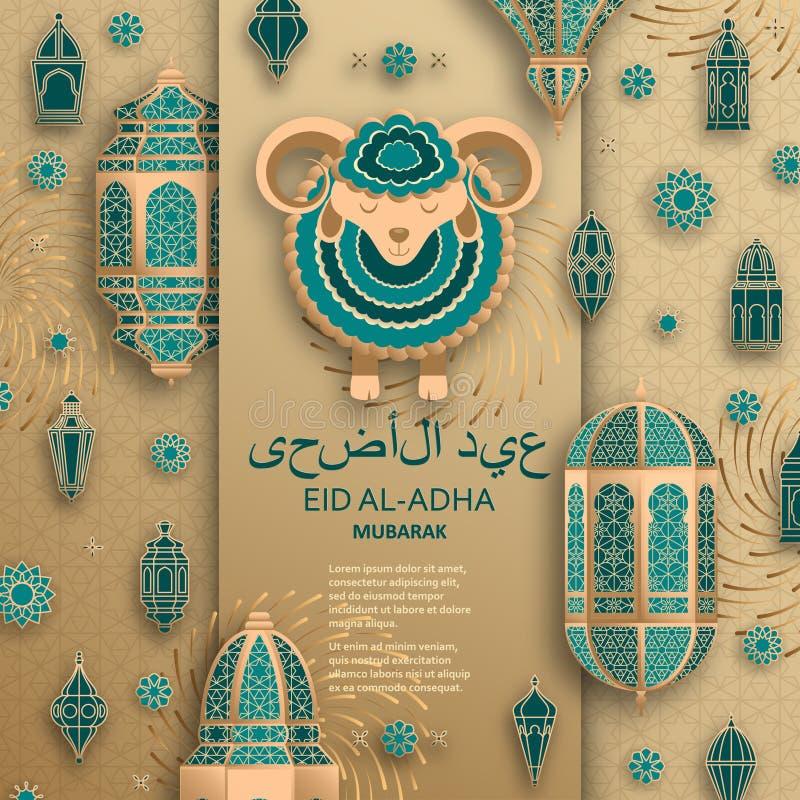 Eid Al Adha背景 伊斯兰教的阿拉伯灯笼和绵羊 翻译Eid Al Adha 2007个看板卡招呼的新年好 向量例证