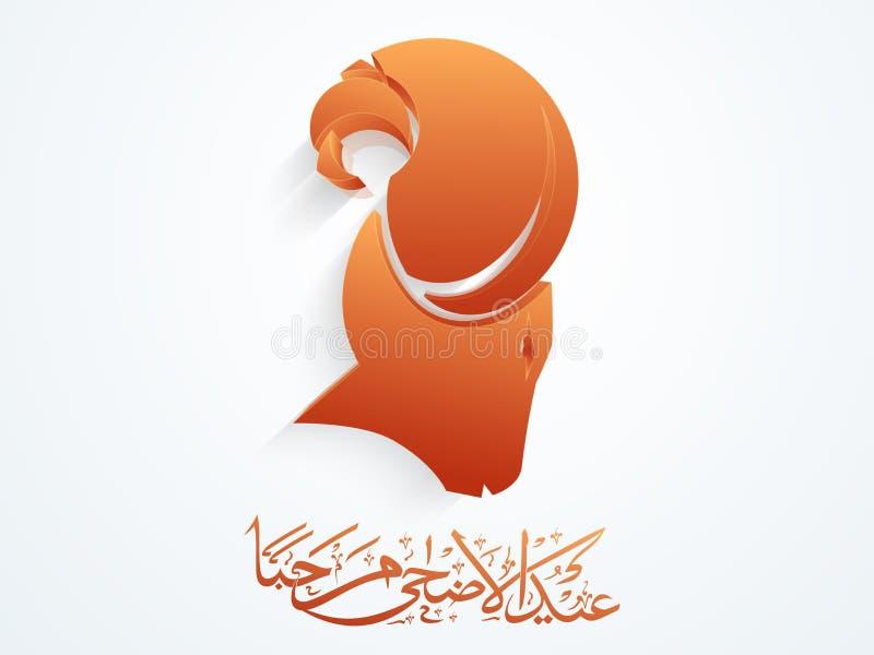 Eid al-Adha świętowanie z caklami royalty ilustracja