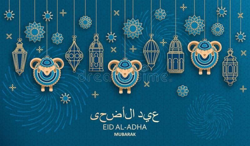 Eid Al Adha Background Lanterne e pecore arabe islamiche Traduzione Eid Al Adha Cartolina d'auguri illustrazione vettoriale