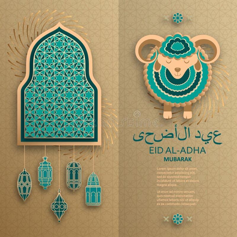 Eid Al Adha Background Lanternes et moutons arabes islamiques Traduction Eid Al Adha Carte de voeux illustration de vecteur