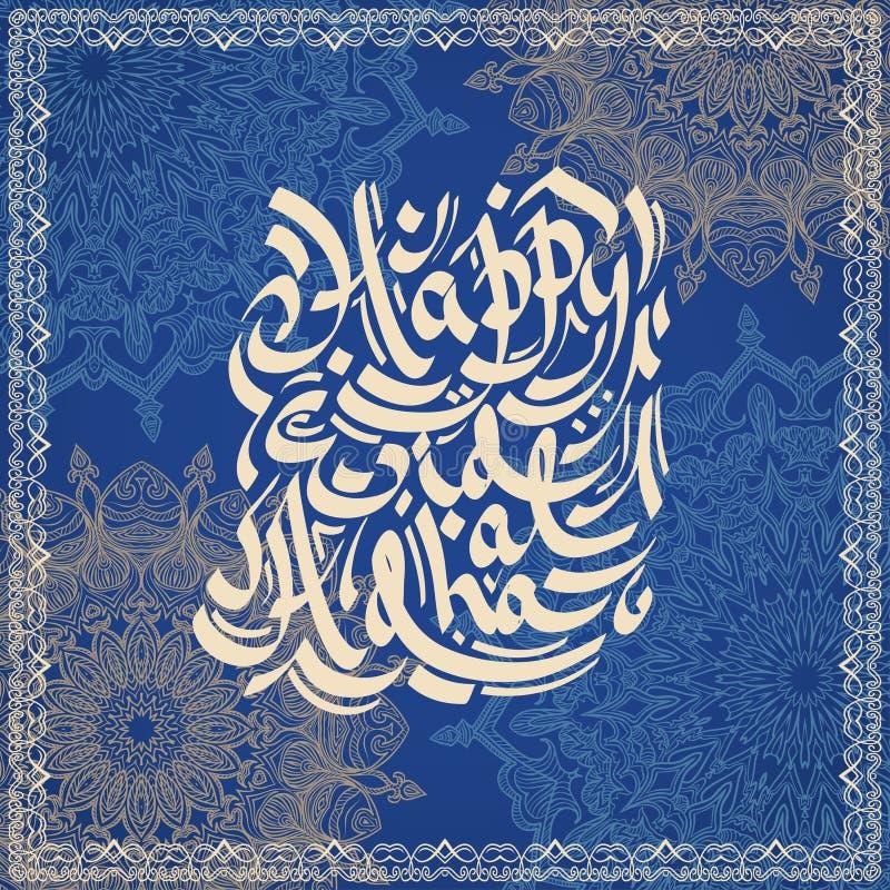 Eid Al Adha felice Iscrizione disegnata a mano nello stile arabo di calligrafia e nella mandala decorata illustrazione di stock