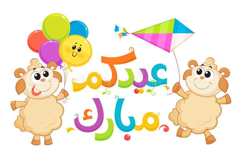 Eid al adha kartka z pozdrowieniami royalty ilustracja