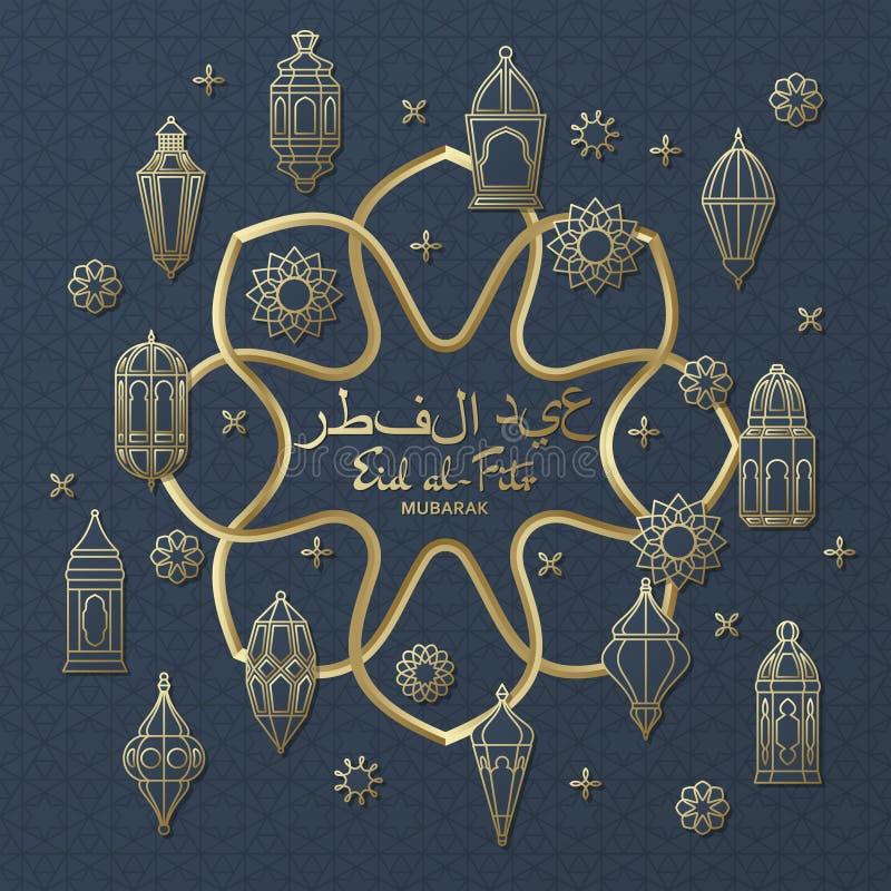 Eid al-Fitr Background Lanterne arabe islamique Traduction Eid al-Fitr Carte de voeux illustration libre de droits