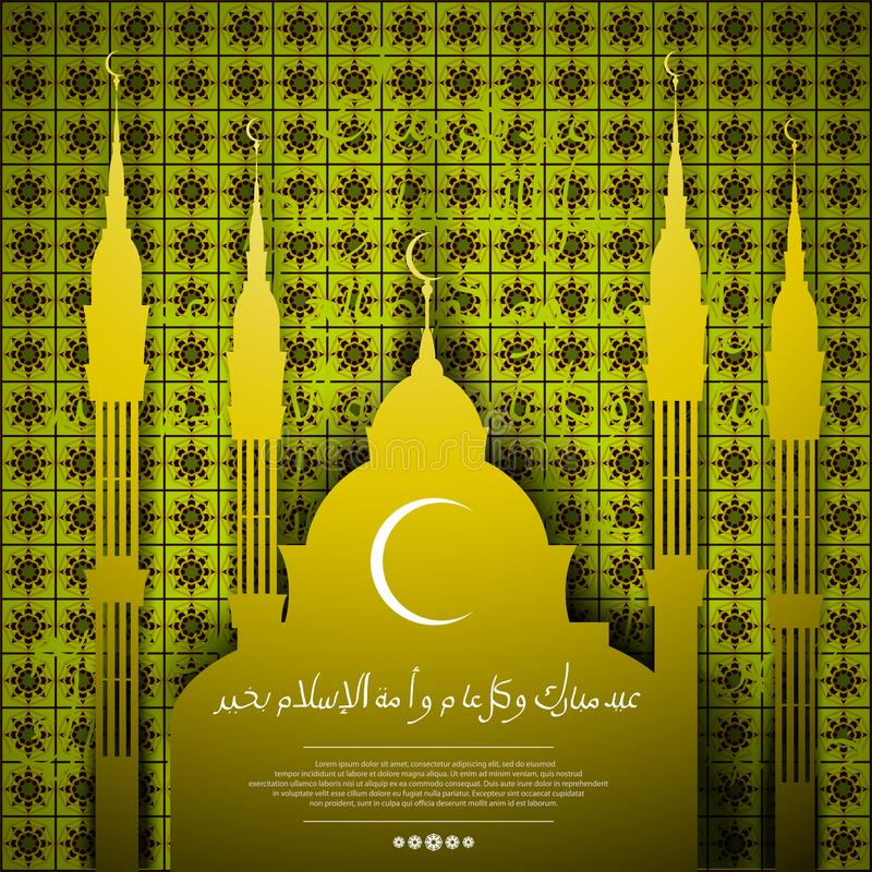 EID al-Fitr feast of the fast. Beautiful background with mosque. Pattern in Arabic Muslim style. The inscription is a blessed. Holiday and every year the vector illustration