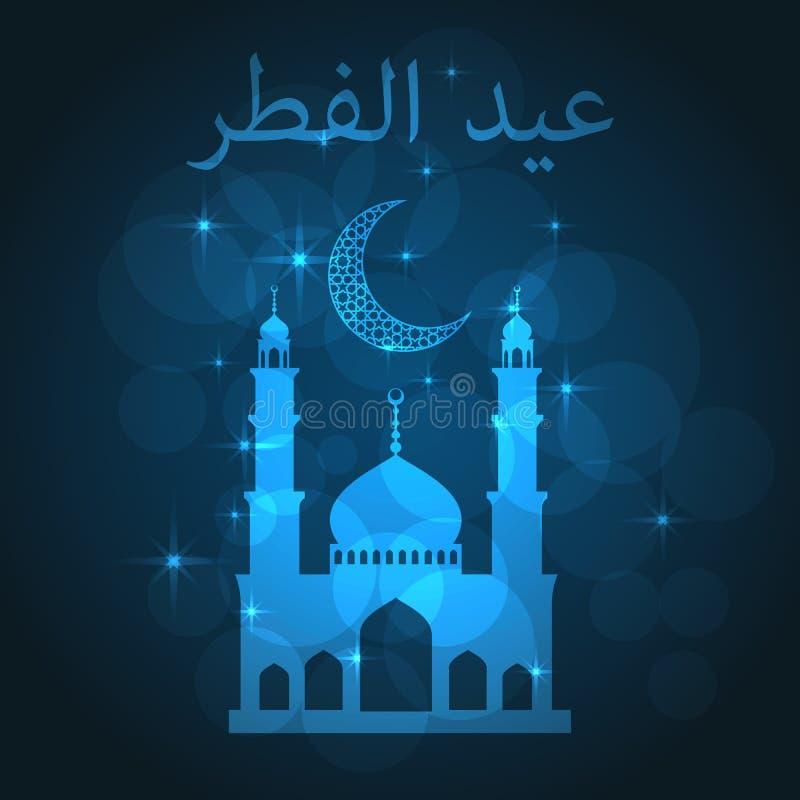 Popular Official Eid Al-Fitr Greeting - eid-al-fitr-greeting-card-blue-background-vector-illustration-means-festival-breaking-fast-73124532  Pic_306522 .jpg