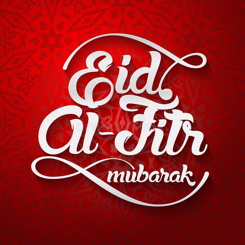 Eid al-Fitr Mubarak kartka z pozdrowieniami wektoru ilustracja royalty ilustracja