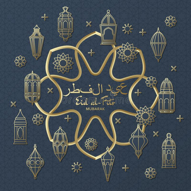Eid al-Fitr tło Islamski Arabski lampion Przekładowy Eid al-Fitr 2007 pozdrowienia karty szczęśliwych nowego roku royalty ilustracja