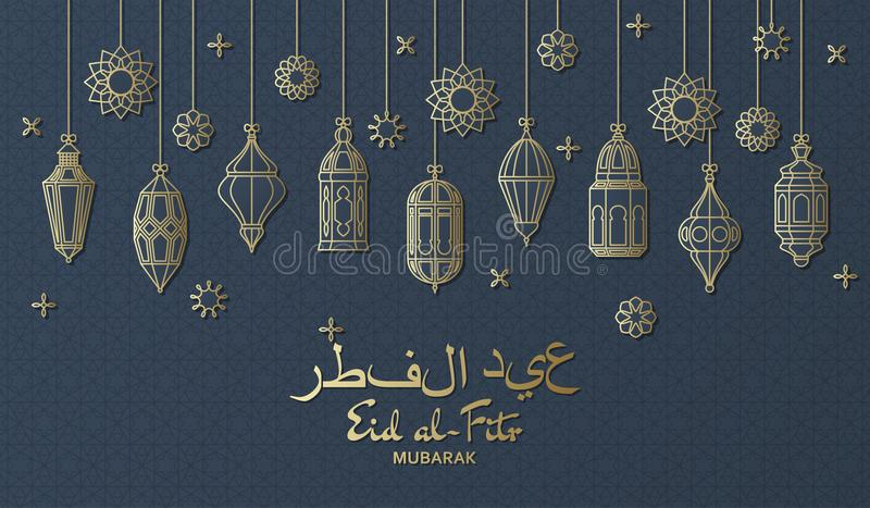Eid al-Fitr tło Islamski Arabski lampion Przekładowy Eid al-Fitr 2007 pozdrowienia karty szczęśliwych nowego roku ilustracji