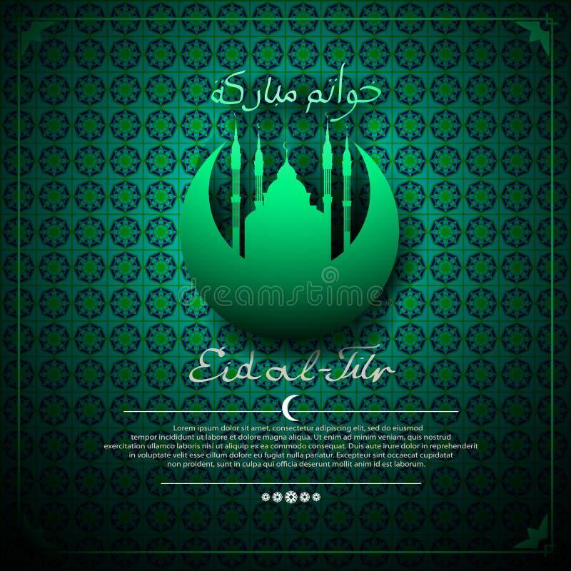 Eid al-Fitr uczta szybki tło z meczetem i półksiężyc Inskrypcje - Błogosławił ostatnich dni Ramadan, Hatim ilustracja wektor