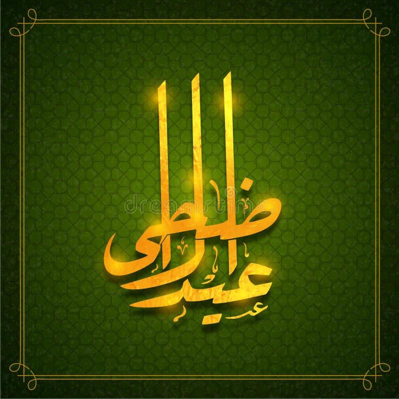 Download Eid AlAdha庆祝的典雅的贺卡 库存例证. 插画 包括有 阿拉伯人, 生物碱, 社区, kareem - 59111701