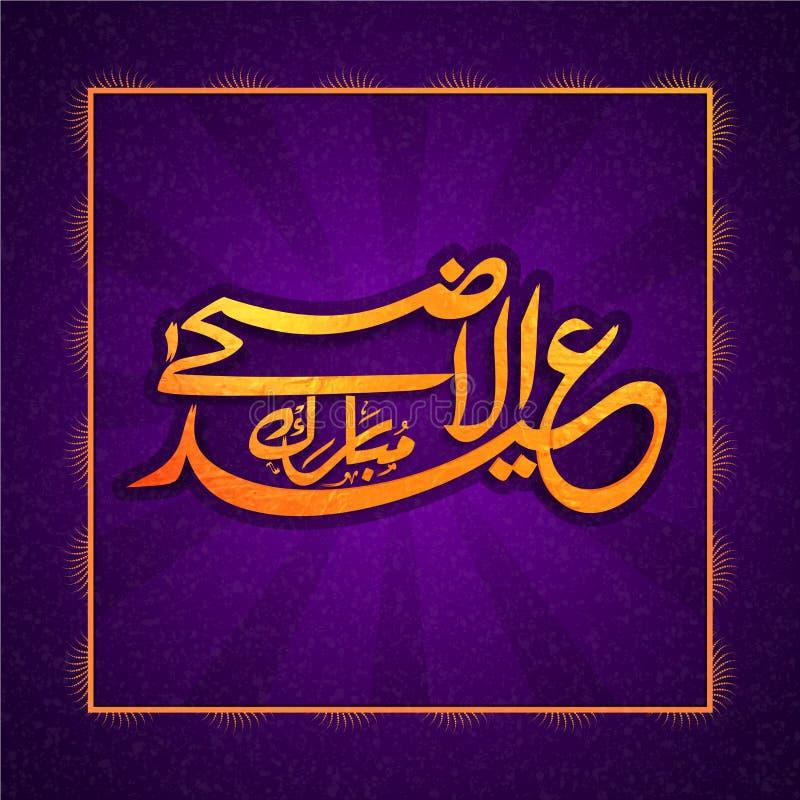 Download Eid AlAdha庆祝的典雅的贺卡 库存图片. 图片 包括有 发光, beautifuler, 回教, 宗教 - 59111719
