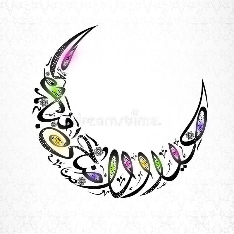 Download Eid AlAdha庆祝的创造性的阿拉伯文本 库存例证. 插画 包括有 可耕的, 月亮, kareem, 阿拉伯人 - 59112136