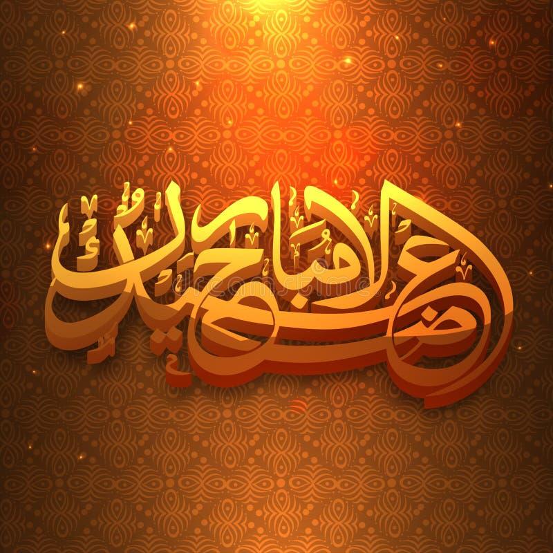 Download Eid AlAdha庆祝的发光的阿拉伯文本 库存例证. 插画 包括有 夫人, 节日, 海报, 回教, 穆斯林 - 59111803