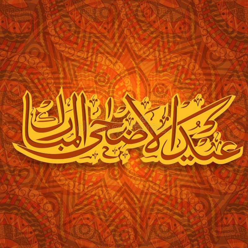 Download EId AlAdha庆祝的阿拉伯书法 库存例证. 插画 包括有 创造性, 伊斯兰, 回教, 社区, 阿拉伯人 - 59111777
