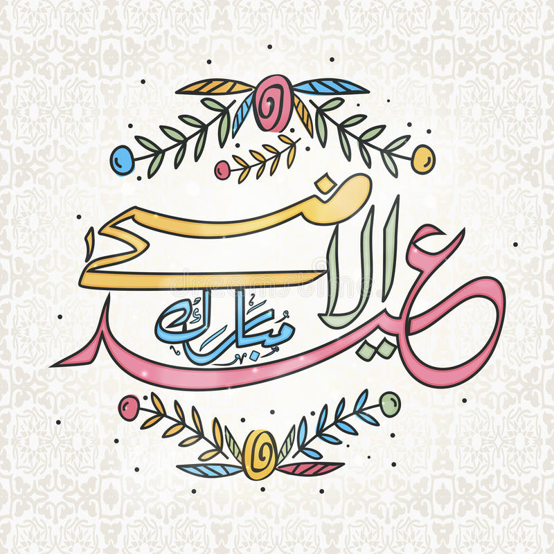 Download Eid AlAdha庆祝的贺卡 库存例证. 插画 包括有 传统, 宗教信仰, 社区, 问候, 宗教, 夫人 - 59111691