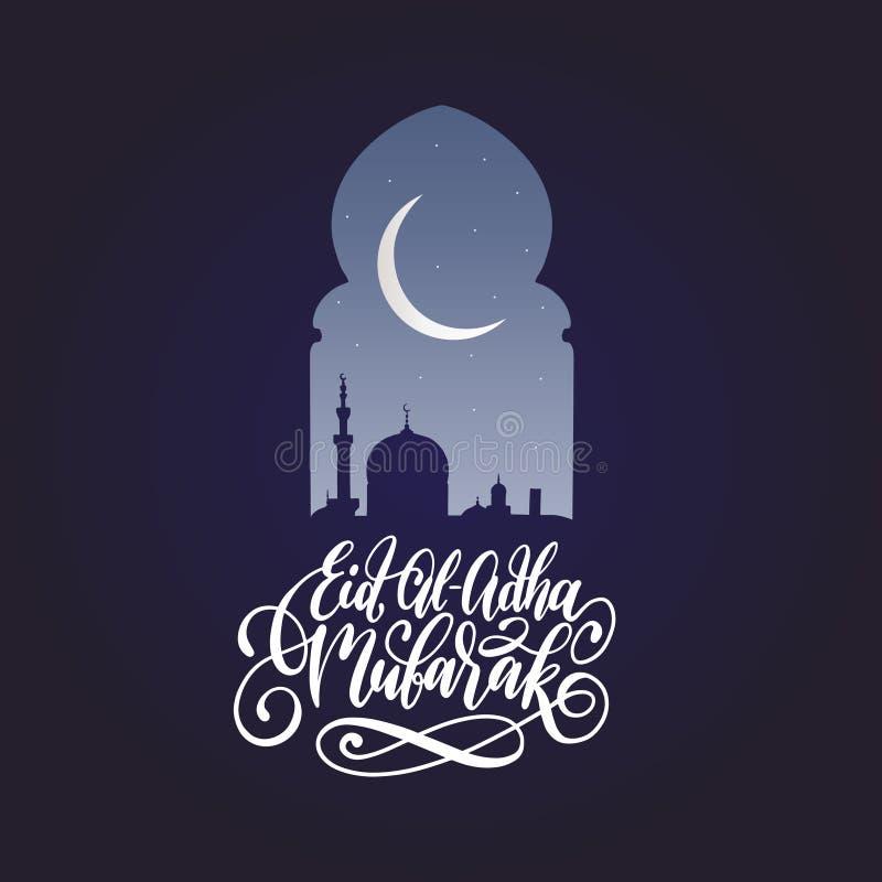Eid AlAdha穆巴拉克书法被翻译成英语作为牺牲的宴餐 从曲拱的拉长的清真寺夜视图 向量例证