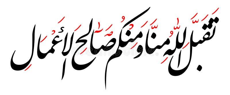 eid congrats ramadan