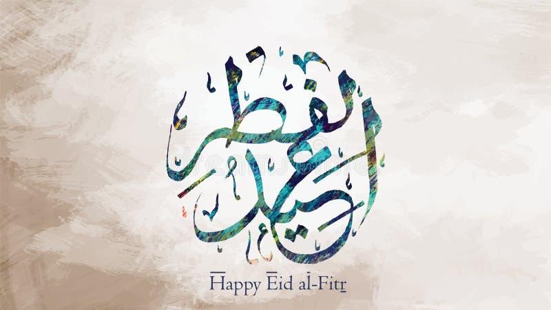 Eid heureux dans des salutations arabes de calligraphie pour des occasions islamiques comme l'adha d'UL d'eid et le fitr d'UL d'e illustration de vecteur