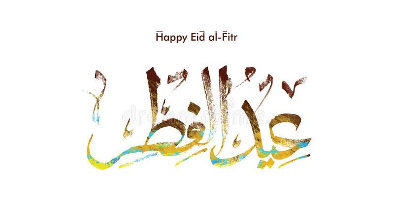 Eid heureux dans des salutations arabes de calligraphie pour des occasions islamiques comme l'adha d'UL d'eid et le fitr d'UL d'e illustration libre de droits