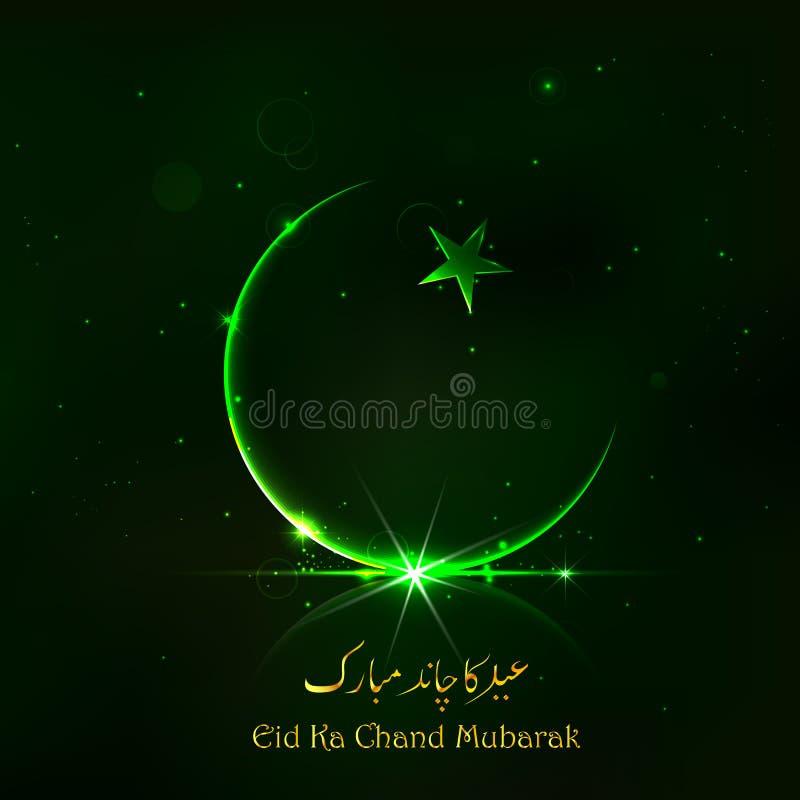 Eid ka Chand Mubarak vektor illustrationer