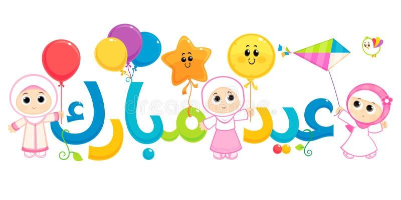 Eid kartka z pozdrowieniami ilustracji