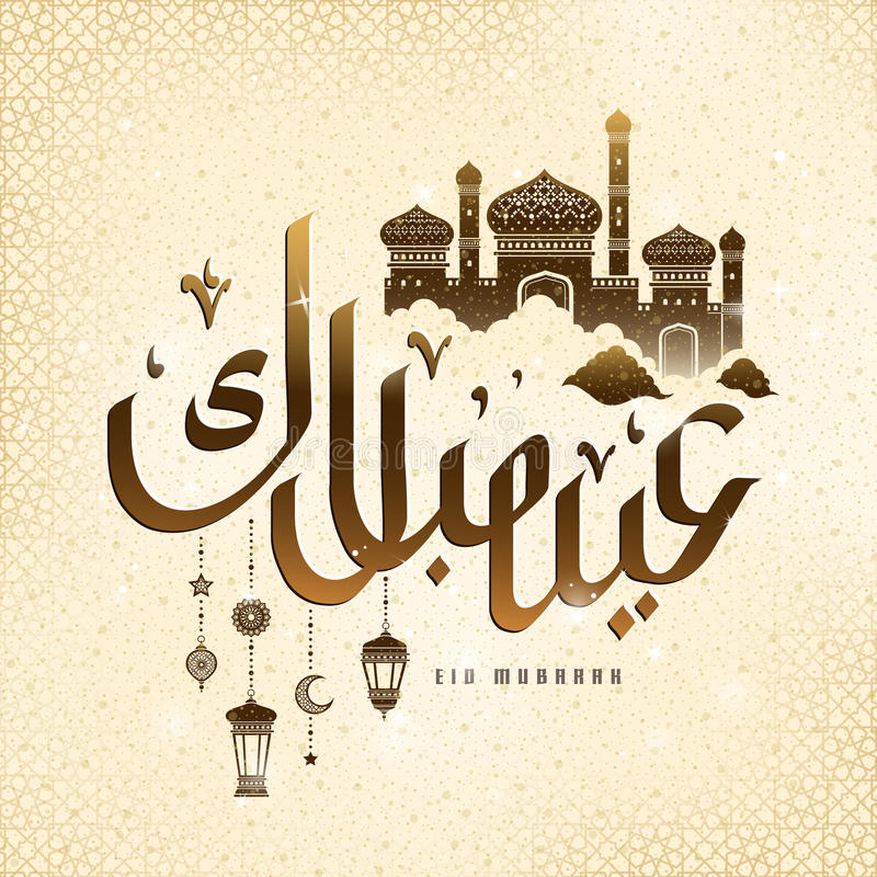 Eid Mosul kaligrafii dekoracja royalty ilustracja