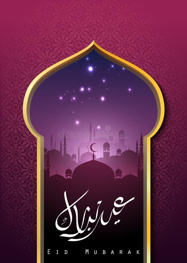Eid Mosul kartka z pozdrowieniami Islamski szablon z arabską kaligrafią i Meczetowymi sylwetkami ilustracja wektor