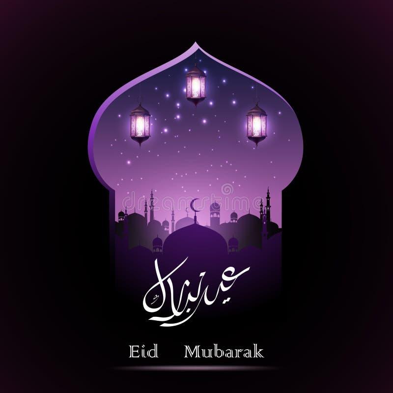 Eid Mosul kartka z pozdrowieniami Islamski szablon z arabską kaligrafią i Meczetowymi sylwetkami ilustracji