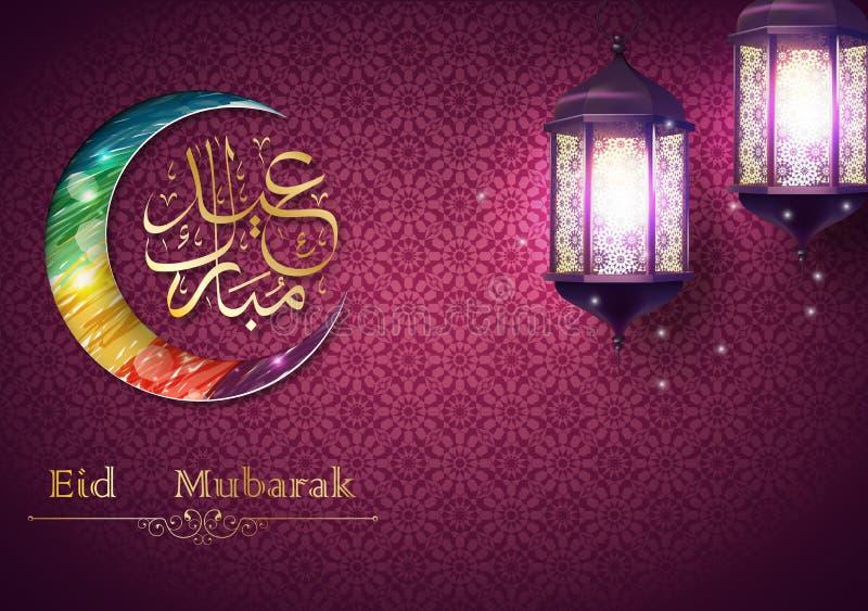 Eid Mosul kartka z pozdrowieniami z kolorową półksiężyc i wiszącym arabskim lampionem ilustracja wektor