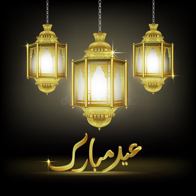 Eid Mosul powitanie z iluminującą lampą royalty ilustracja