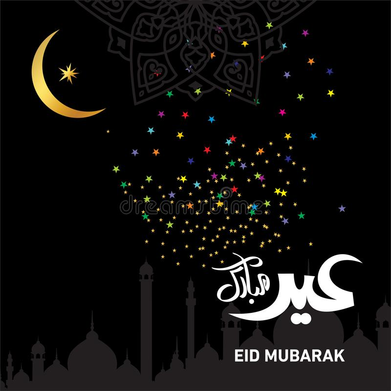 Eid Mosul ?wi?towanie ilustracja wektor