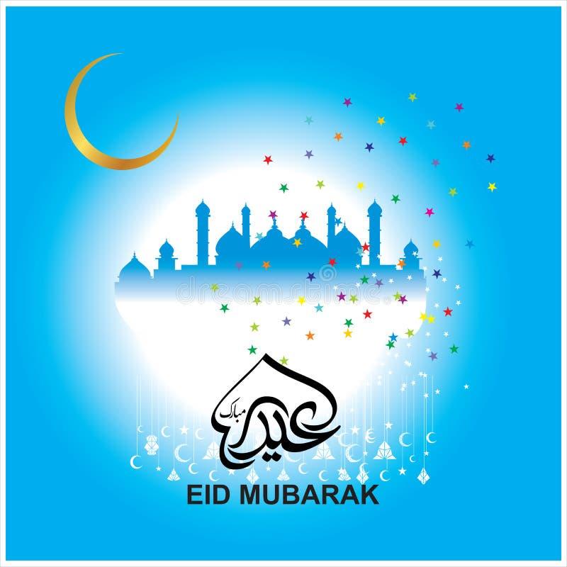 Eid Mosul ?wi?towanie ilustracji