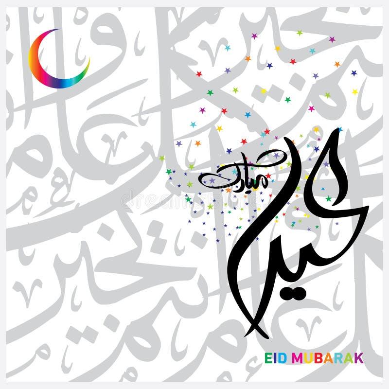 Eid Mosul ?wi?towanie royalty ilustracja