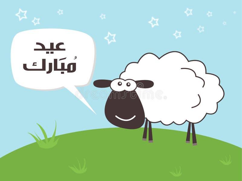 'Eid Mubarak' - översättning: Välsignad festmåltid - i arabisk text - V stock illustrationer