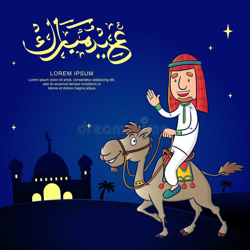 Eid Mubarak ή ευτυχές fitri idul απεικόνιση αποθεμάτων