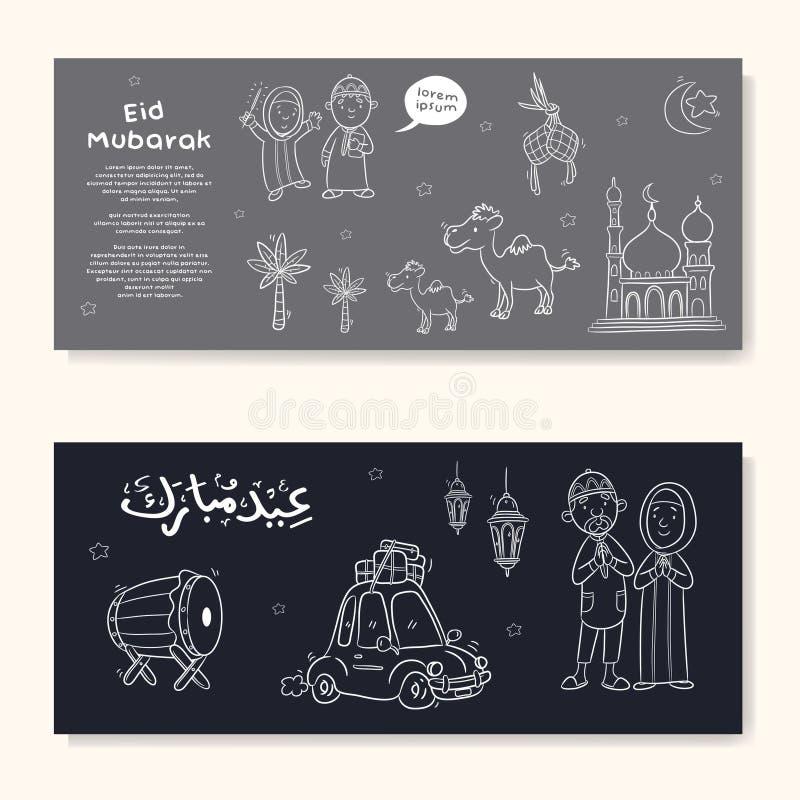????????? ????? eid Mubarak διανυσματική απεικόνιση