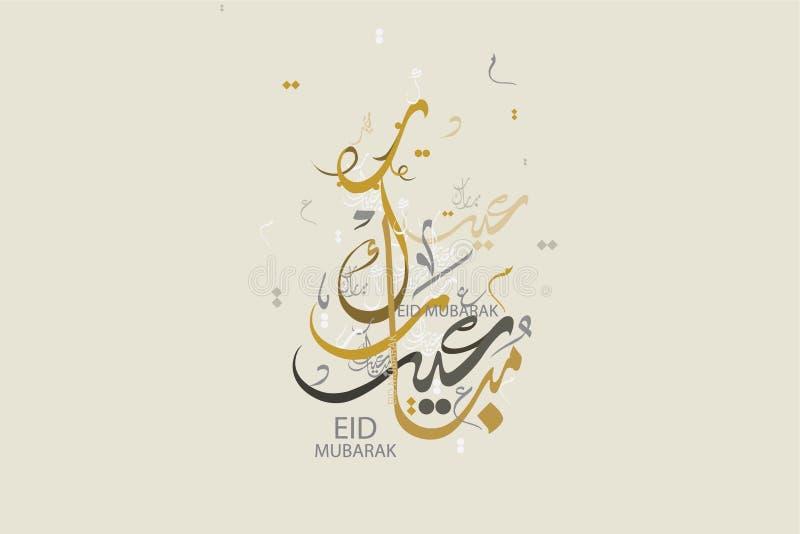 Eid Mubarak в арабском для приветствуя желать иллюстрация вектора