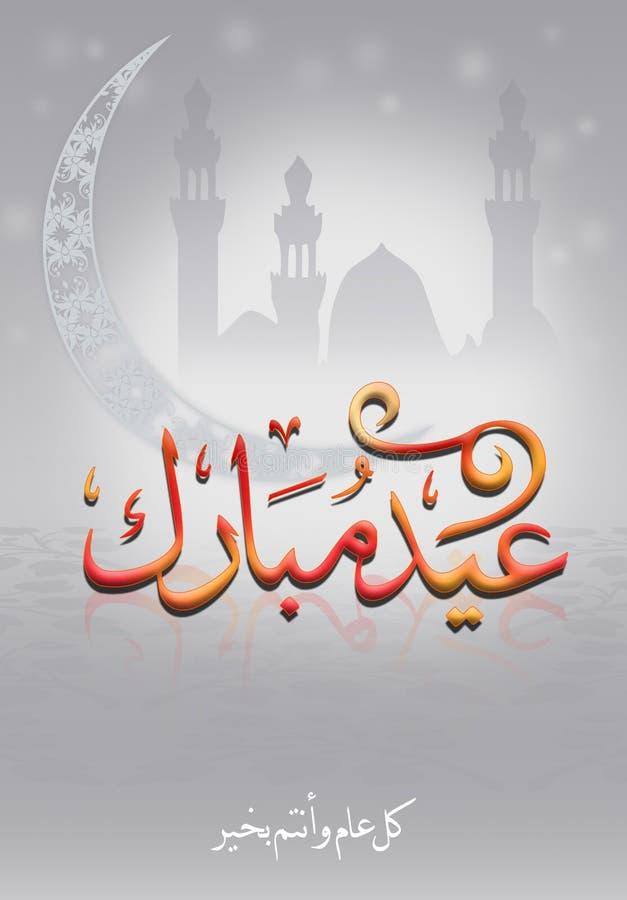 Download Eid Mubarak stock illustration. Illustration of hugging - 10568499