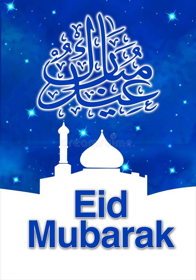 Eid Mubarak illustrazione di stock