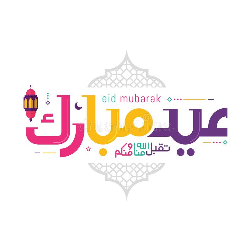 Eid Mubarak With Islamic Calligraphy Stock Vector Illustration Of Greeting Mubarak 172710889