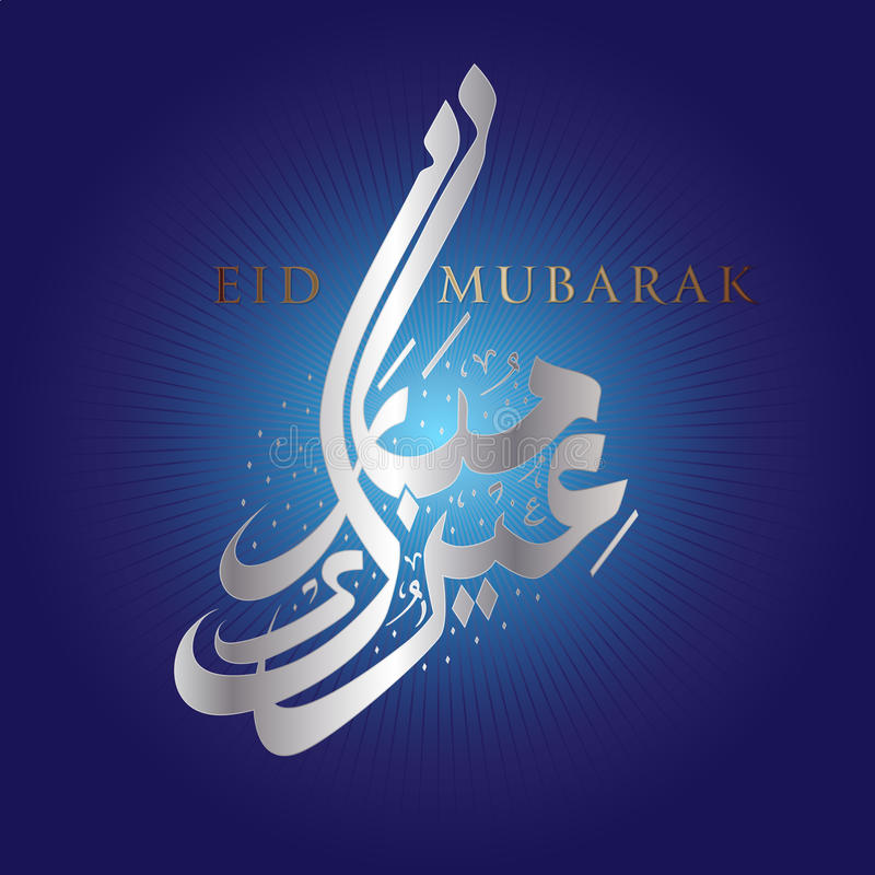 Download Eid Mubarak stock vector. Image of arab, holy, alphabet - 20616754