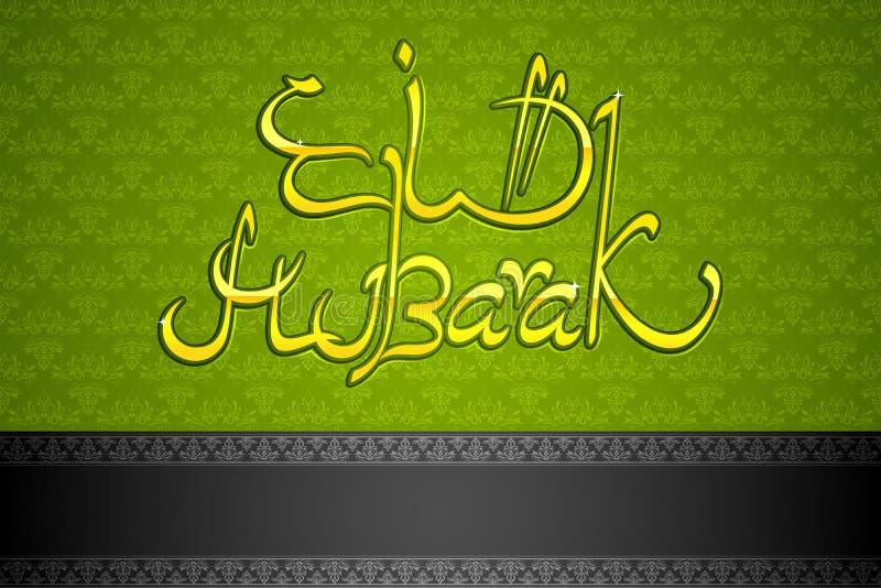 Eid Mubarak illustrazione vettoriale
