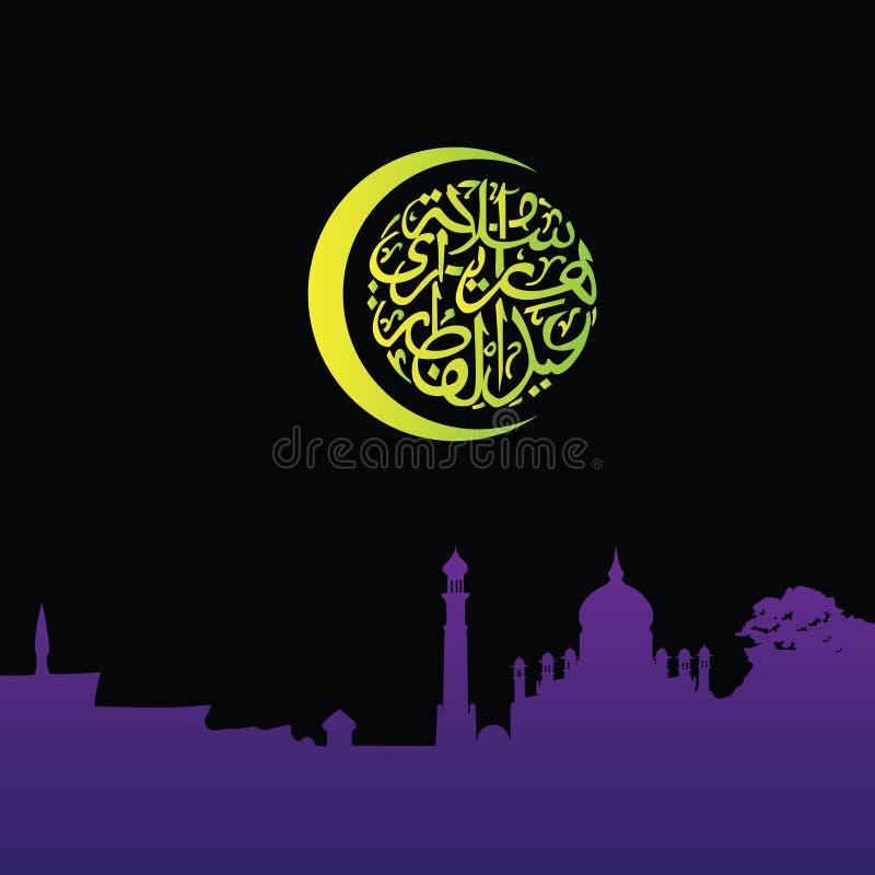 Eid Mubarak illustration stock