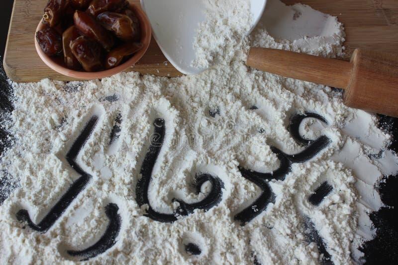 eid mubarak royaltyfri foto